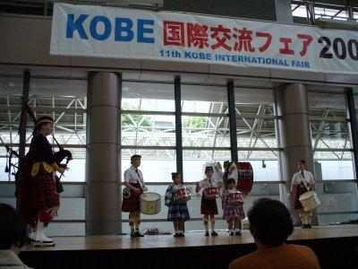 Kobe_int_fair_2007_1
