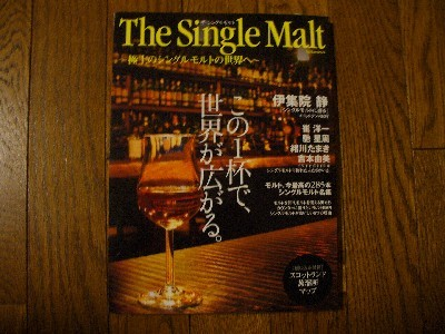 The_single_malt