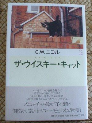 Thewhiskycat